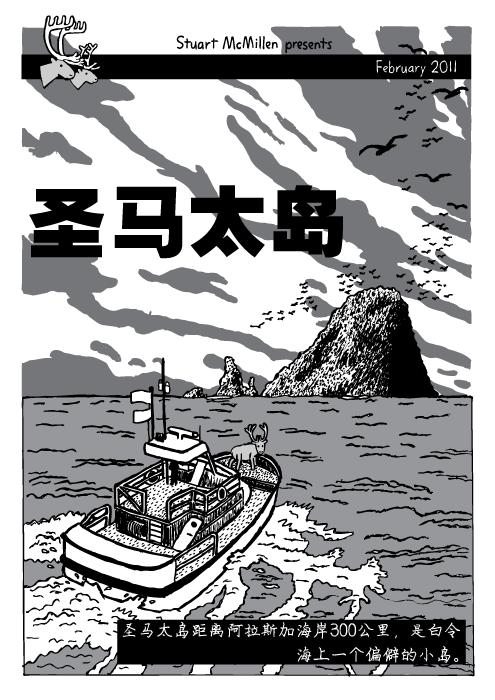 圣马太岛漫画。 丁丁历险记,黑岛。圣马太岛距离阿拉斯加海岸300公里,是白令海上一个偏僻的小岛。