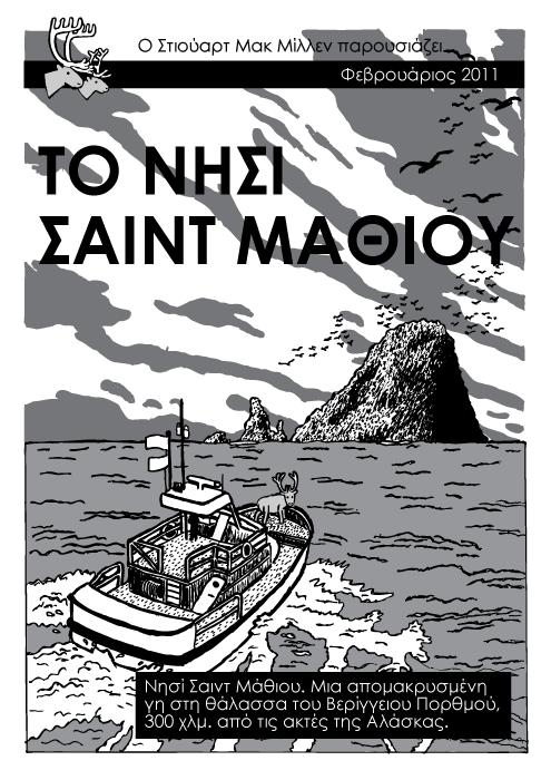 Το νησί του Σεντ Μάθιου τάρανδοι. Τίντιν κόμικ βιβλίο, Το Μαύρο Νησί Τίντιν. Νησί Σαιντ Μάθιου. Μια απομακρυσμένη γη στη θάλασσα του Βερίγγειου Πορθμού, 300 χλμ. από τις ακτές της Αλάσκας.
