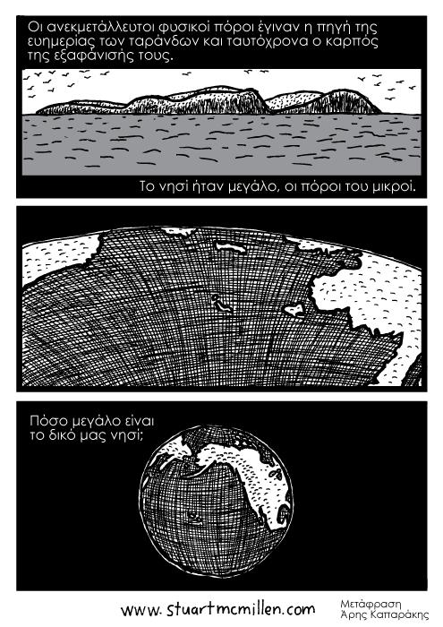 αειφορία καρτούν. Οι ανεκμετάλλευτοι φυσικοί πόροι έγιναν η πηγή της ευημερίας των ταράνδων και ταυτόχρονα ο καρπός της εξαφάνισής τους. Το νησί ήταν μεγάλο, οι πόροι του μικροί. Πόσο μεγάλο είναι το δικό μας νησί;