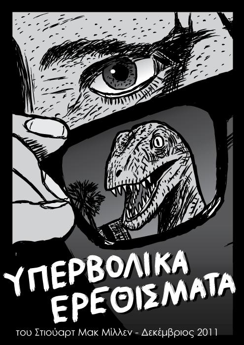 Υπερβολικά Ερεθίσματα Κόμικ. δεινόσαυρος ράπτορας, δεινόσαυρος βελοσιράπτορας, ταινία sci-fi Τhey Live