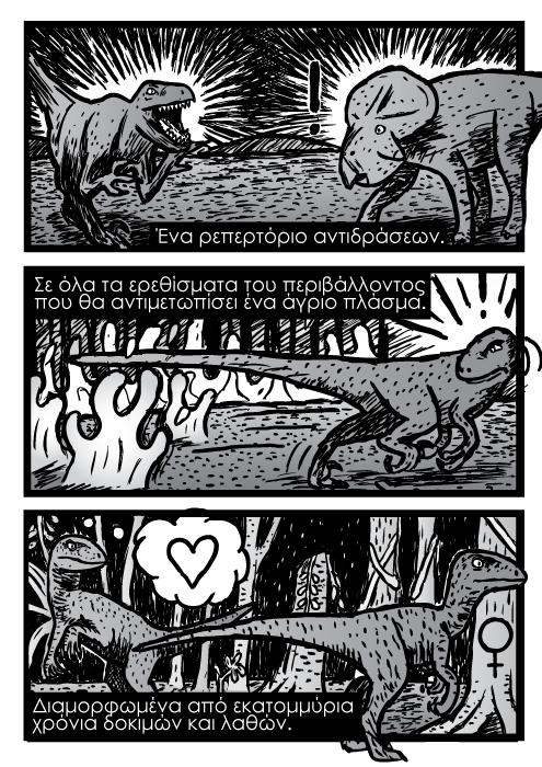 δεινόσαυρος ράπτορας comic, δεινόσαυρος βελοσιράπτορας σκίτσα, Ένα ρεπερτόριο αντιδράσεων. Σε όλα τα ερεθίσματα του περιβάλλοντος που θα αντιμετωπίσει ένα άγριο πλάσμα. διαμορφωμένα από εκατομμύρια χρόνια δοκιμών και λαθών.
