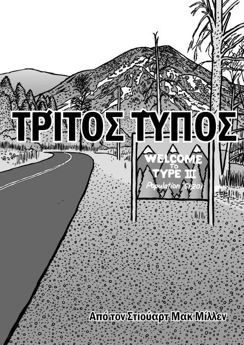 Εξώφυλλο για το κόμικ Type III, Tύπος ΙΙΙ, σκίτσο για την τηλεοπτική σειρά Twin Peaks, σκίτσο για οδικό σήμα-οδική σήμανση