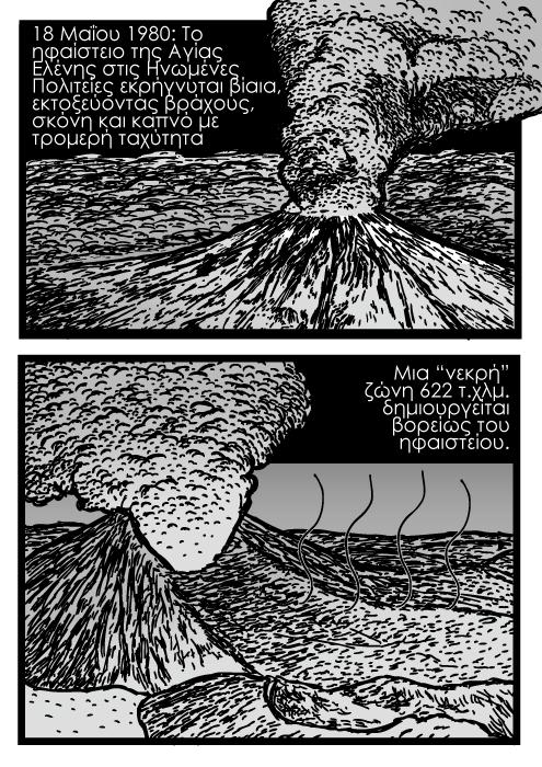 """Σκίτσο για έκρηξη ηφαιστείου Αγίας Ελένης-Σεντ Έλεν, σκίτσο ηφαίστειο, κόμικ για ηφαιστειακή έκρηξη. 18 Μαΐου 1980: Το ηφαίστειο της Αγίας Ελένης στις Ηνωμένες Πολιτείες εκρήγνυται βίαια, εκτοξεύοντας βράχους, σκόνη και καπνό με τρομερή ταχύτητα. Μια """"νεκρή"""" ζώνη 622 τ.χλμ. δημιουργείται βορείως του ηφαιστείου."""