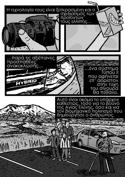 Οικογενειακή φωτογραφία με φόντο το ηφαίστειο της Αγίας Ελένης καρτούν κόμικ, κάμερα, υβριδικό αυτοκίνητο καρτούν. Η τεχνολογία τους είναι ξεπερασμένη και ο σχεδιασμός των προϊόντων τους ελλιπής παρά τις αξιέπαινες προσπάθειες ανακύκλωσής ένα σύστημα Τύπου ΙΙ που αφήνεται επ' αόριστον στην τύχη του σίγουρα θα πεθάνει. Αυτό είναι ακόμα το υπάρχον καθεστώς, τόσο για το βουνό της Αγίας Ελένης, όσο και για τον βιομηχανικό πολιτισμό που δημιούργησε ο άνθρωπος.