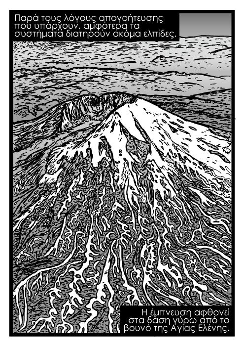 Αεροφωτογραφία όρους Αγίας Ελένης καρτούν κόμικς, πανοραμική άποψη έκρηξης ηφαιστείου κόμικς καρτούν. Παρά τους λόγους απογοήτευσης που υπάρχουν, αμφότερα τα συστήματα διατηρούν ακόμα ελπίδες. Η έμπνευση αφθονεί στα δάση γύρω από το βουνό της Αγίας Ελένης.