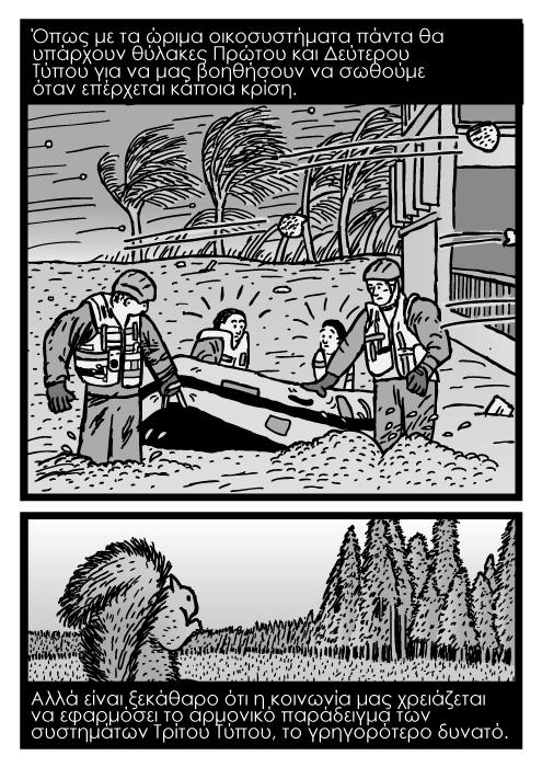 Επιχείρηση διάσωσης βάρκα διάσωσης κόμικς, σκίουρος μπροστά σε δάσος ζωγραφιά κόμικς. Όπως με τα ώριμα οικοσυστήματα πάντα θα υπάρχουν θύλακες Πρώτου και Δεύτερου Τύπου για να μας βοηθήσουν να σωθούμε όταν επέρχεται κάποια κρίση. Αλλά είναι ξεκάθαρο ότι η κοινωνία μας χρειάζεται να εφαρμόσει το αρμονικό παράδειγμα των συστημάτων Tρίτου Τύπου, το γρηγορότερο δυνατό.