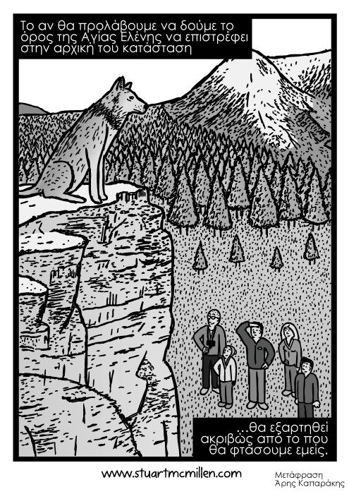 Λύκος σε γκρεμό λύκος σε κορυφή κόμικς, ζωγραφιστοί λύκοι, οικογένεια μπροστά στο λύκο καρτούν κόμικ. Το αν θα προλάβουμε να δούμε το όρος της Αγίας Ελένης να επιστρέφει στην αρχική του κατάσταση θα εξαρτηθεί ακριβώς από το που θα φτάσουμε εμείς.