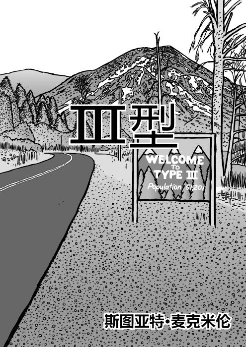《三型》漫画封面。路牌和山麓景色。向美剧《双峰镇》封面图致敬。