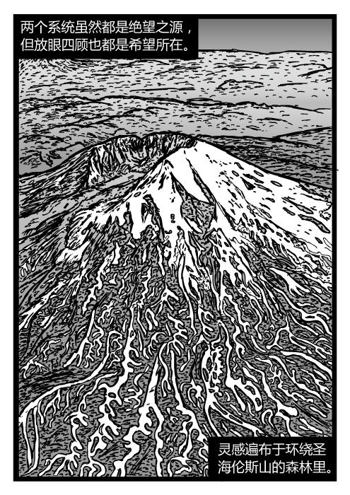 从空中俯瞰圣海伦斯山的卡通景象。两个系统虽然都是绝望之源,但放眼四顾也都是希望所在。灵感遍布于环绕圣海伦斯山的森林里。