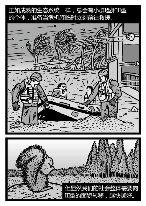 暴风中的救援艇。松鼠立在丛林空地之间。正如成熟的生态系统一样,总会有小群I型和II型的个体,准备当危机降临时立刻前往救援。但显然我们的社会整体需要向III型的面貌转移,越快越好。