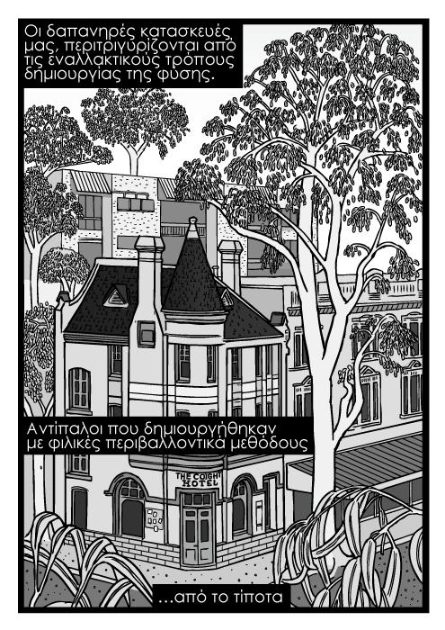 Σκίτσο πόλης με δέντρο δίπλα σε κτίριο. Καρτούν ξενοδοχείο περιτριγυρισμένο με δέντρα. Οι δαπανηρές κατασκευές μας, περιτριγυρίζονται από τις εναλλακτικούς τρόπους δημιουργίας της φύσης. Αντίπαλοι που δημιουργήθηκαν με φιλικές περιβαλλοντικά μεθόδους από το τίποτα.