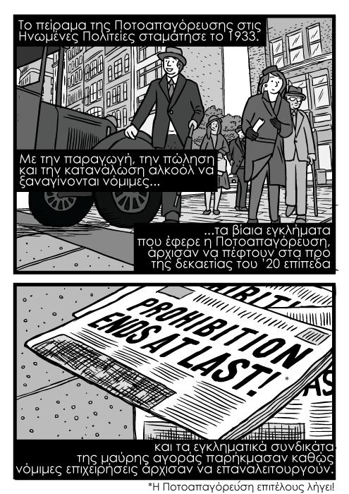 πεζόδρομοι πόλεως από χαμηλή γωνία, Δεκαετία του '30 δρόμος του Σικάγο σκίτσο, καρτούν Repeal Day, καρτούν την ημέρα που σταματά η Ποτοαπαγόρευση. Το πείραμα της Ποτοαπαγόρευσης στις Ηνωμένες Πολιτείες σταμάτησε το 1933. Με την παραγωγή, την πώληση και την κατανάλωση αλκοόλ να ξαναγίνονται νόμιμες...τα βίαια εγκλήματα που έφερε η Ποτοαπαγόρευση, άρχισαν να πέφτουν στα προ της δεκαετίας του '20 επίπεδα. και τα εγκληματικά συνδικάτα της μαύρης αγοράς παρήκμασαν καθώς νόμιμες επιχειρήσεις άρχισαν να επαναλειτουργούν.