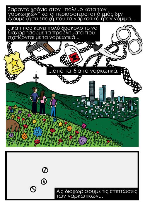 """Καρτούν φίλοι που κοιτούν την πόλη, κόμικ βουνό. Σαράντα χρόνια στον """"πόλεμο κατά των ναρκωτικών"""" και οι περισσότεροι από εμάς δεν έχουμε ζήσει εποχή που τα ναρκωτικά ήταν νόμιμα...κάτι που κάνει πολύ δύσκολο το να διαχωρήσουμε τα προβλήματα που σχετίζονται με τα ναρκωτικά...από τα ίδια τα ναρκωτικά."""