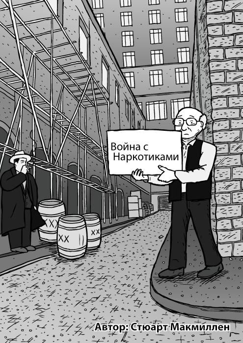 """Обложка комикса """"Война с Наркотиками"""". Человек в переулке держит плакат. Отсылка к песне """"Подземная хандра от тоски по дому"""" Боба Дилана. Карикатура Милтона Фридмана. Аль Капоне."""