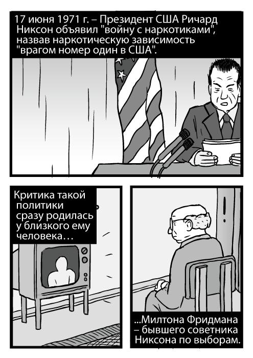 Комикс изображает выступление Ричарда Никсона. Рисунок мужчины, смотрящего телевизор. 17 июня 1971 г. – Президент США Ричард Никсон объявил