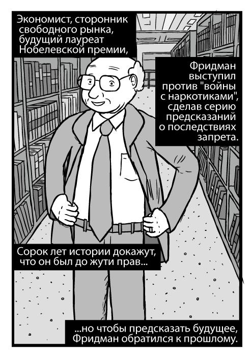 Изображение Милтона Фридмана, который стоит между библиотечными полками, уперев руки в бока. Экономист, сторонник свободного рынка, будущий лауреат Нобелевской премии, Фридман выступил против