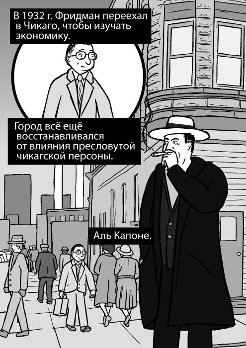 Улица Чикаго 1930-х гг. Карикатура Аль Капоне, курящего сигару. В 1932 г. Фридман переехал в Чикаго, чтобы изучать экономику. Город всё ещё восстанавливался от влияния пресловутой чикагской персоны. Аль Капоне.