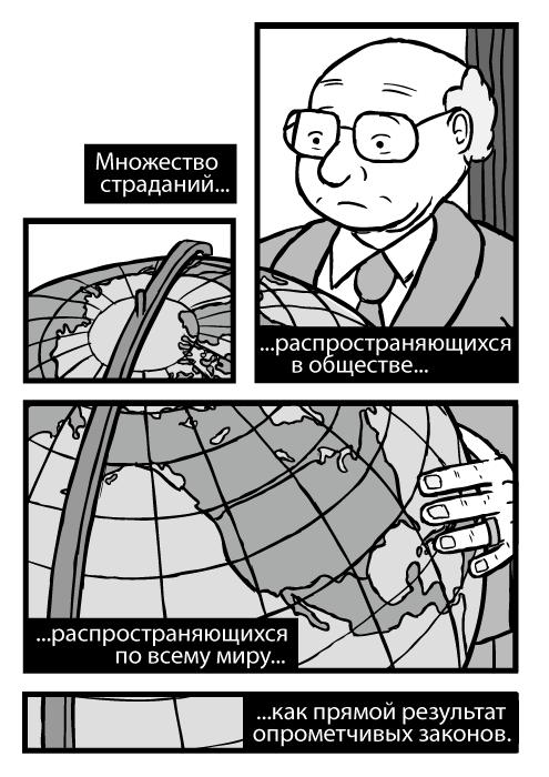 Карикатура Милтона Фридмана. Рисунок глобуса с картой Северной Америки. Множество страданий распространяющихся в обществе распространяющихся по всему миру как прямой результат опрометчивых законов.