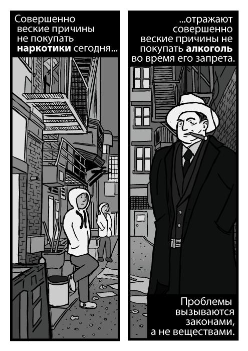 Рисунок переулка с продавцами наркотиков. Карикатурный Аль Капоне курит, низкий ракурс. Совершенно веские причины не покупать наркотики сегодня отражают совершенно веские причины не покупать алкоголь во время его запрета. Проблемы вызываются законами, а не веществами.