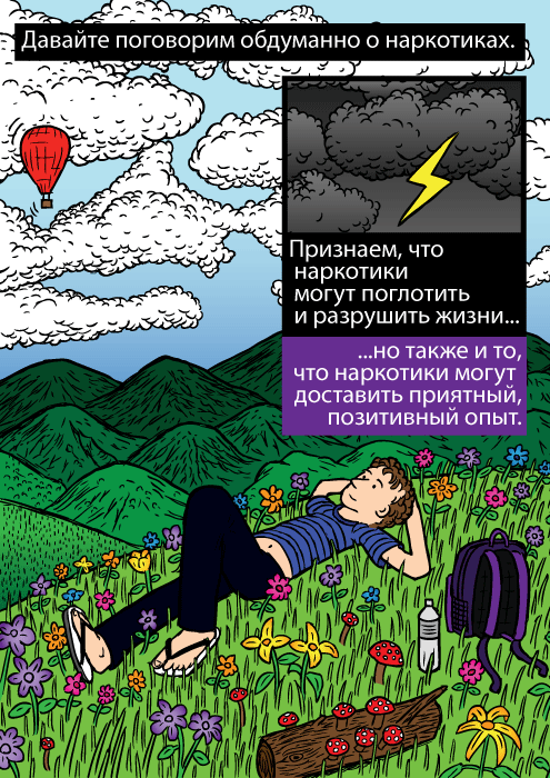 Красочный рисунок цветочной поляны. Карикатурный мужчина, лежащий на траве, смотрит в небо. Давайте поговорим обдуманно о наркотиках. Признаем, что наркотики могут поглотить и разрушить жизни но также и то, что наркотики могут доставить приятный, позитивный опыт.
