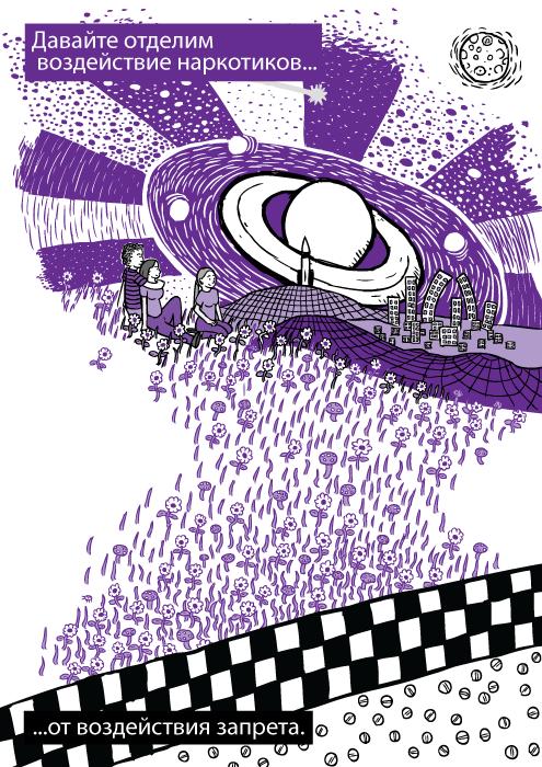 Фиолетовый психоделичный рисунок. Изображение друзей, сидящих на траве. Давайте отделим воздействие наркотиков от воздействия запрета.