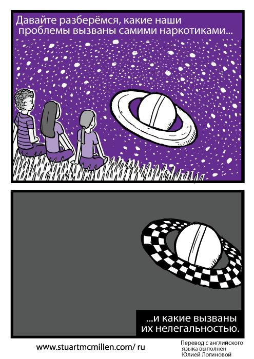 Нарисованные друзья смотрят на Сатурн. Фиолетовый рисунок колец Сатурна. Давайте разберёмся, какие наши проблемы вызваны самими наркотиками...и какие вызваны их нелегальностью.