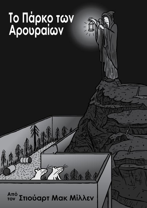 Το κόμικ με το πείραμα ναρκωτικών στο Πάρκο των Αρουραίων από τον Στιούαρτ Μακ Μίλλεν. Ο Ερημίτης με το φανάρι – Καρτούν Led Zeppelin.