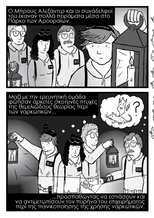 Ζωγραφιστοί επιστήμονες ντυμένοι Ghostbusters κρατώντας φακούς, φανάρια. Ο Μπρους Αλεξάντερ και οι συνάδελφοί του έκαναν πολλά πειράματα μέσα στο Πάρκο των Αρουραίων. Μαζί με την ερευνητική ομάδα φώτισαν αρκετές σκοτεινές πτυχές της θεμελιώδους θεωρίας περί των ναρκωτικών...προσπαθώντας να εστιάσουν και να αντιμετωπίσουν τον πυρήνα του επιχειρήματος περί της ποινικοποίησης της χρήσης ναρκωτικών.