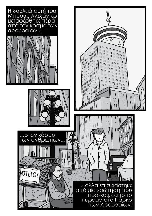 Ζωγραφιά με τον πύργο του Harbour Centre στο Βανκούβερ Καναδάς από χαμηλά ασπρόμαυρο, άνθρωπος άστεγος στο δρόμο και άλλος άνθρωπος να περνά. Η δουλειά αυτή του Μπρους Αλεξάντερ μεταφέρθηκε πέρα από τον κόσμο των αρουραίων...στον κόσμο των ανθρώπων...αλλά επισκιάστηκε από μία ερώτηση που προέκυψε από το πείραμα στο Πάρκο των Αρουραίων: