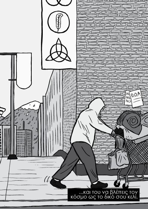 Ασπρόμαυρο καρτούν με άνθρωπο να σπρώχνει καρότσι σούπερ μάρκετ. ...και του να βλέπεις τον κόσμο ως το δικό σου κελί.