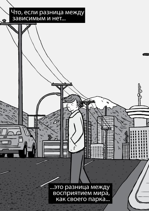 Карикатурная панорама далёкого горизонта Ванкувера. Чёрно-белый нарисованный человек, пересекает дорогу: Брюс Александер. Что, если разница между зависимым и нет, это разница между восприятием мира, как своего парка...