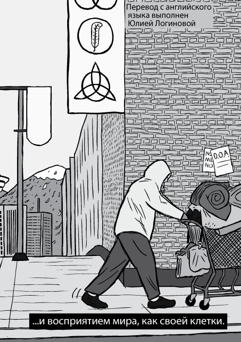 Карикатурный бездомный мужчина толкает тележку для покупок, чёрно-белое изображение. ...и восприятием мира, как своей клетки.