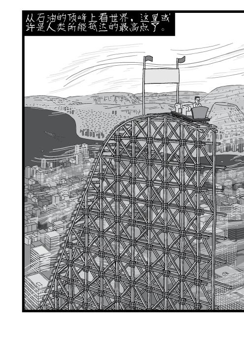 2015-04-zh-Peak-Oil-098
