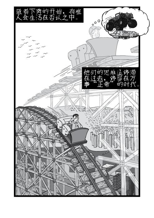 2015-04-zh-Peak-Oil-106