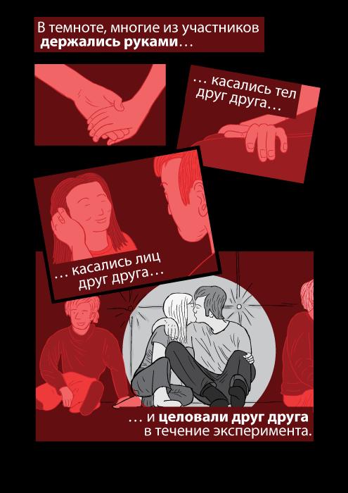 В темноте, многие из участников держались руками касались тел друг друга касались лиц друг друга и целовали друг друга в течение эксперимента.