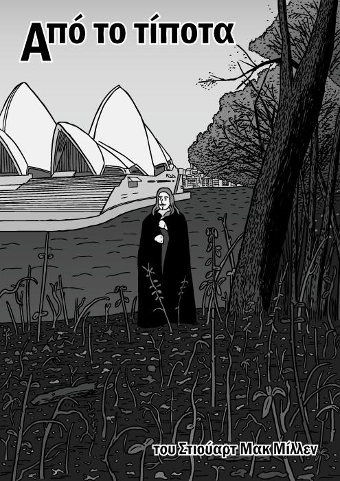Εξώφυλλο του κόμικ Thin Air, εξώφυλλο του κόμικ Από το τίποτα, καρτούν με άλμπουμ των Black Sabbath, σκίτσο με την Όπερα του Σίδνεϊ