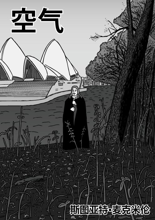 空气卡通封面。向《黑色安息日》唱片封面致敬。悉尼歌剧院绘图。
