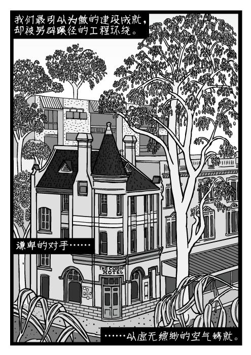 建筑旁的树木。旅馆被树林环绕。我们最引以为傲的建设成就,却被另辟蹊径的工程环绕。 谦卑的对手…… ……以虚无缥缈的空气铸就。