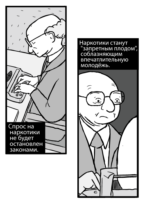 Картинка Милтона Фридмана. Рисунок человека с залысинами в очках за пишущей машинкой. Спрос на наркотики не будет остановлен законами. Наркотики станут