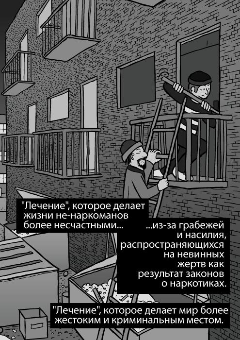 Рисунок ограбления в городе. Карикатурные грабители забираются по лестнице. Взламывают дверь и проникают внутрь.