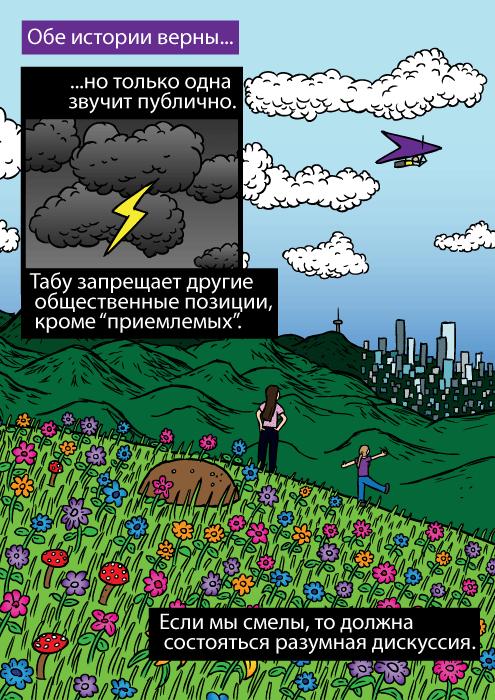 """Красочный рисунок цветов на вершине горы. Карикатурная девочка смотрит с горы на город вдали. Обе истории верны но только одна звучит публично. Табу запрещает другие общественные позиции, кроме """"приемлемых"""". Если мы смелы, то должна состояться разумная дискуссия."""