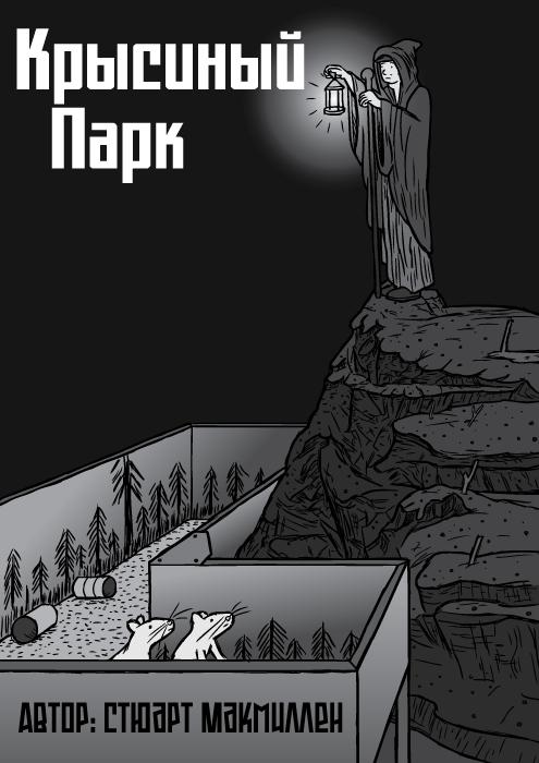 Комикс о наркотическом эксперименте Крысиный Парк, созданный Стюартом Макмилленом. Фонарь отшельника – карикатура Лед Зеппелин.
