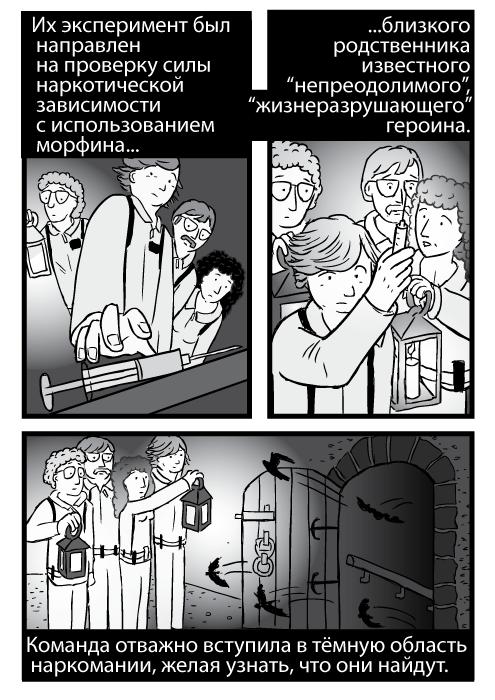 """Карикатура мужчины, поднимающего шприц, низкий ракурс. Изображение открытия двери в подземелье. Их эксперимент был направлен на проверку силы наркотической зависимости с использованием морфина изкого родственника известного """"непреодолимого"""", """"жизнеразрушающего"""" героина. Команда отважно вступила в тёмную область наркомании, желая узнать, что они найдут."""