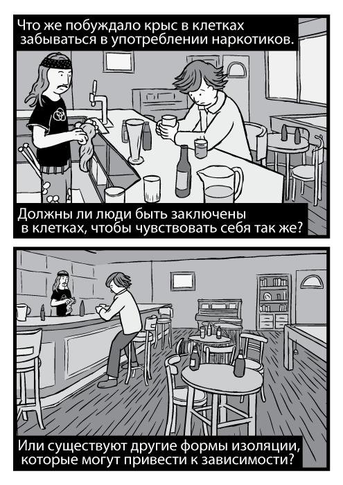 """Пародия на обложку альбома """"Вход через выход"""". Карикатурный Джон Бонэм в виде бармена, чёрно-белый рисунок. Что же побуждало крыс в клетках забываться в употреблении наркотиков. Должны ли люди быть заключены в клетках, чтобы чувствовать себя так же? Или существуют другие формы изоляции, которые могут привести к зависимости?"""