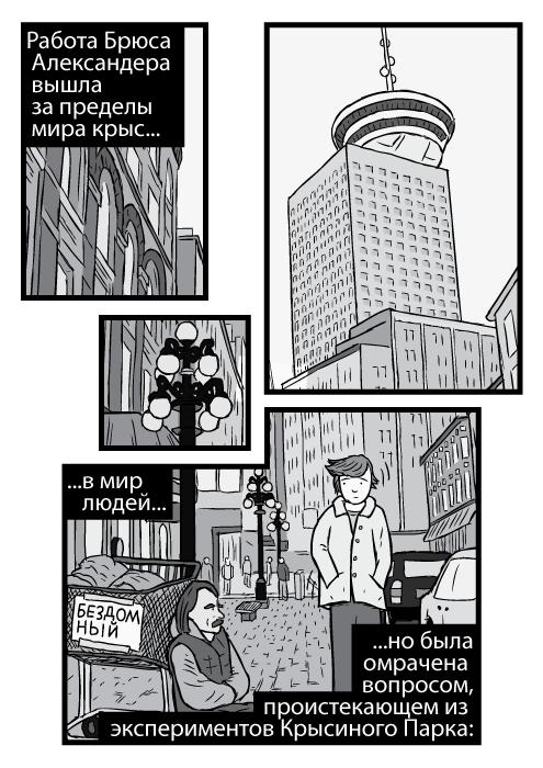 Карикатура небоскрёба Harbour Centre в Ванкувере, чёрно-белое изображение с низкого ракурса. Мужчина, проходящий рядом с бездомным человеком, сидящим на улице. Работа Брюса Александера вышла за пределы мира крыс, в мир людей, но была омрачена вопросом, проистекающем из экспериментов Крысиного Парка: БЕЗДОМНЫЙ