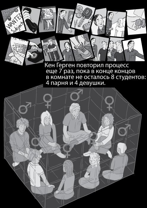 Кен Герген повторил процесс еще 7 раз, пока в конце концов в комнате не осталось 8 студентов: 4 парня и 4 девушки.